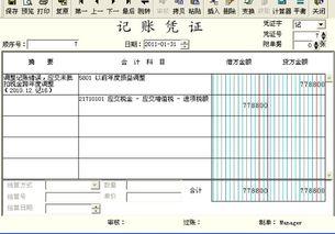 补交以前年度的税款的会计分录