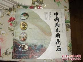 南京雨花石一条多少钱(南京有拿买到好的雨花石)