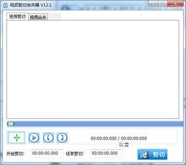视频剪切APP下载 视频剪切软件免费下载 视频剪切1.18