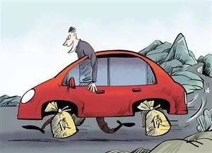 贷款买车还款(一个家庭中有一辆车正)