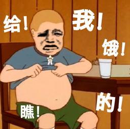 表情 给我饿的 瞧我肚子 今日份沙雕表情包 斗图表情 发表情 fabiaoqing.com 表情