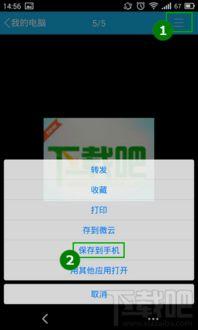 怎么用QQ发照片 视频 文件 截图到手机无需数据线