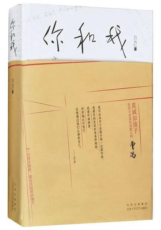 《你和我》万方著,北京十月文艺出版社
