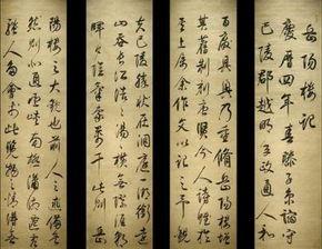 岳阳楼记书法作品欣赏(人民大会堂三楼的书法)