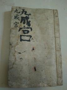 九成宫(九成宫醴泉铭怎么读)