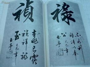 毛笔字帖行书入门练字(毛笔字行书怎样入门)