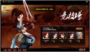 玩家心得神仙道游戏资料竞技场介绍 神仙道