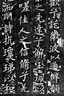 王献之书法作品(书法家王献之的介绍)