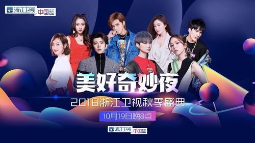 《抖音美好奇妙夜2018浙江卫视秋季盛典》