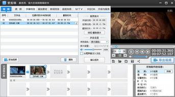 视频裁剪软件绿色版下载 视频裁剪软件绿色版下载 快猴软件下载