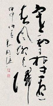 唐国强的书法(唐国强的人物评价)
