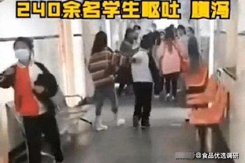 哈尔滨4所学校240余名学生出现呕吐腹泻等症状