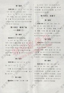 黄冈作业本答案三级