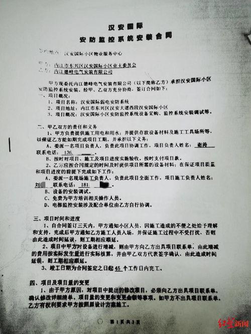 业委会常用稿件