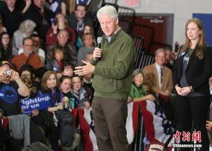 美国前总统克林顿携女儿为希拉里初选站台拉票