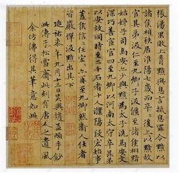 赵孟頫小楷(》被认为是传世赵孟頫)