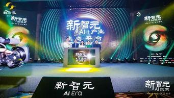 海尔联合百度新智元成立中国首个ai产业生态平台智慧家庭成行业范本