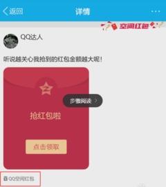 QQ空间红包怎么发,怎么发QQ空间红包