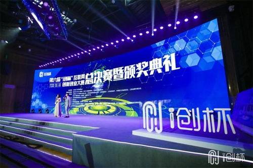 互联网加创新创业大赛主办方