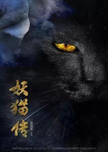 妖猫传 心理罪之城市之光 机器之血 国产好片混战