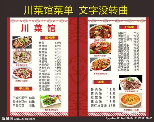 《012》热卖川菜,丰富你的菜牌!<微信公众号-CYMS168>  吸引人的美食标题