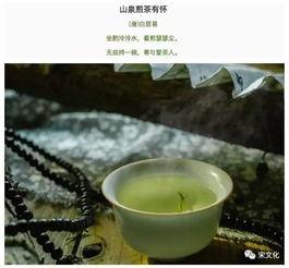 表达对茶有关优雅的古诗词