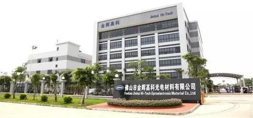 佛山市金辉高科光电材料股份有限公司怎么样?