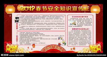 春节的平安知识