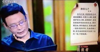 董卿泪光闪烁 父亲写给叛逆儿子的一封信,央视播出后转疯了