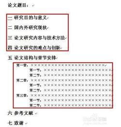 连云港物流毕业论文提纲