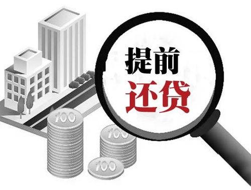 购买到有银行贷款未还清的二手房该怎么办?