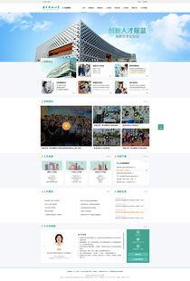 招聘网站设计方案