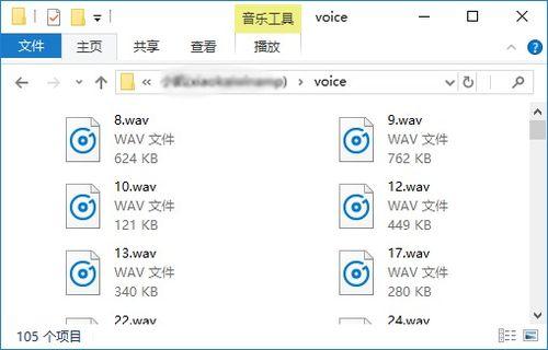 怎么从微信导出语音