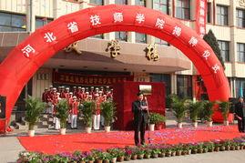 河北省技师学院