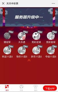 提醒 多个世界杯竞猜平台停售 多部门禁网售彩票