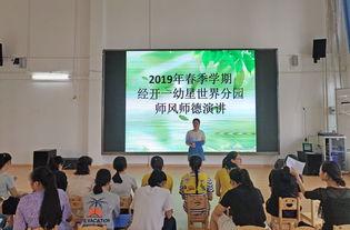 师德师风演讲比赛活动方案幼儿园