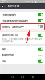 微信关闭视频 语音聊天铃声方法