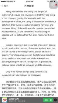 濒危动物熊猫的英语作文