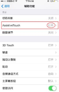 ipad虚拟home键怎么设置(苹果home键坏了)