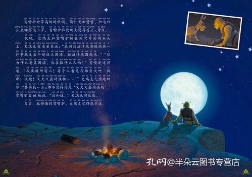 小学生睡前童话故事文字版大全【四篇】 给恋人的睡前小故事