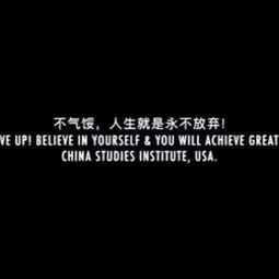 人生就是永不放弃
