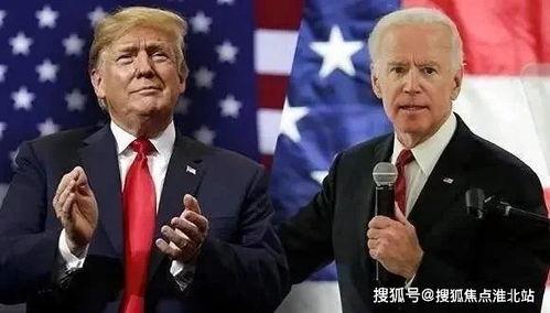 活久见美国大选,特朗普和拜登都赢了