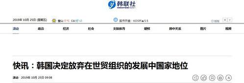 表情韩媒韩国决定放弃在世贸组织的发展中国家地位世贸组织新浪表情