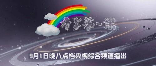 2020年开学第一课9月1日正式播出,钟南山携手抗疫英雄开讲少年强,中国强