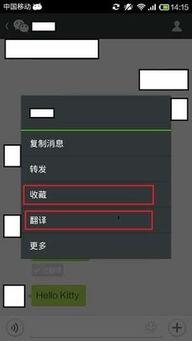 微信小技巧 英文翻译成中文