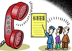 南宁政府民意调查附标准答案