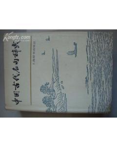 中国古代劳动名言名句