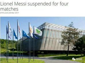 梅西遭FIFA禁赛4场,阿根廷再输跌第5 世界第1逼近出局