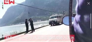 警方通报女子从缆车坠入滇池组图