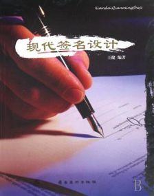 动漫签名设计